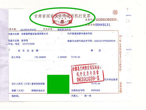 增值税专用发票与普通发票的区别_甘肃蓝野建设监理